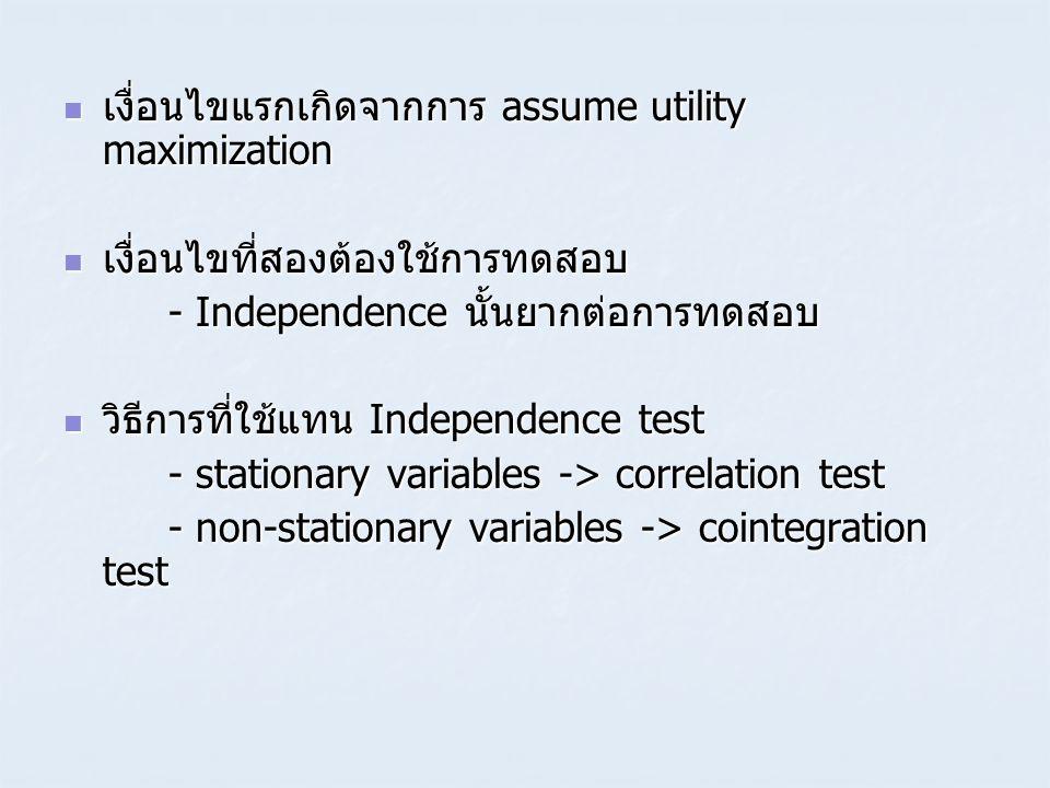 เงื่อนไขแรกเกิดจากการ assume utility maximization