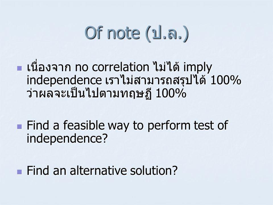 Of note (ป.ล.) เนื่องจาก no correlation ไม่ได้ imply independence เราไม่สามารถสรุปได้ 100% ว่าผลจะเป็นไปตามทฤษฏี 100%