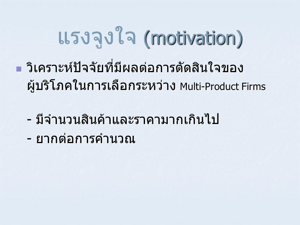 แรงจูงใจ (motivation)