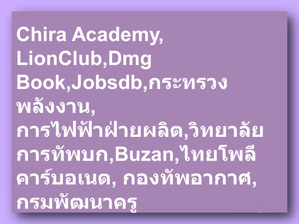 Chira Academy, LionClub,Dmg Book,Jobsdb,กระทรวงพลังงาน,