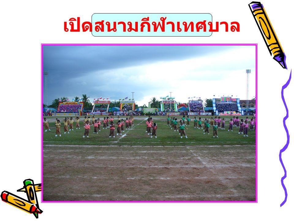 เปิดสนามกีฬาเทศบาล
