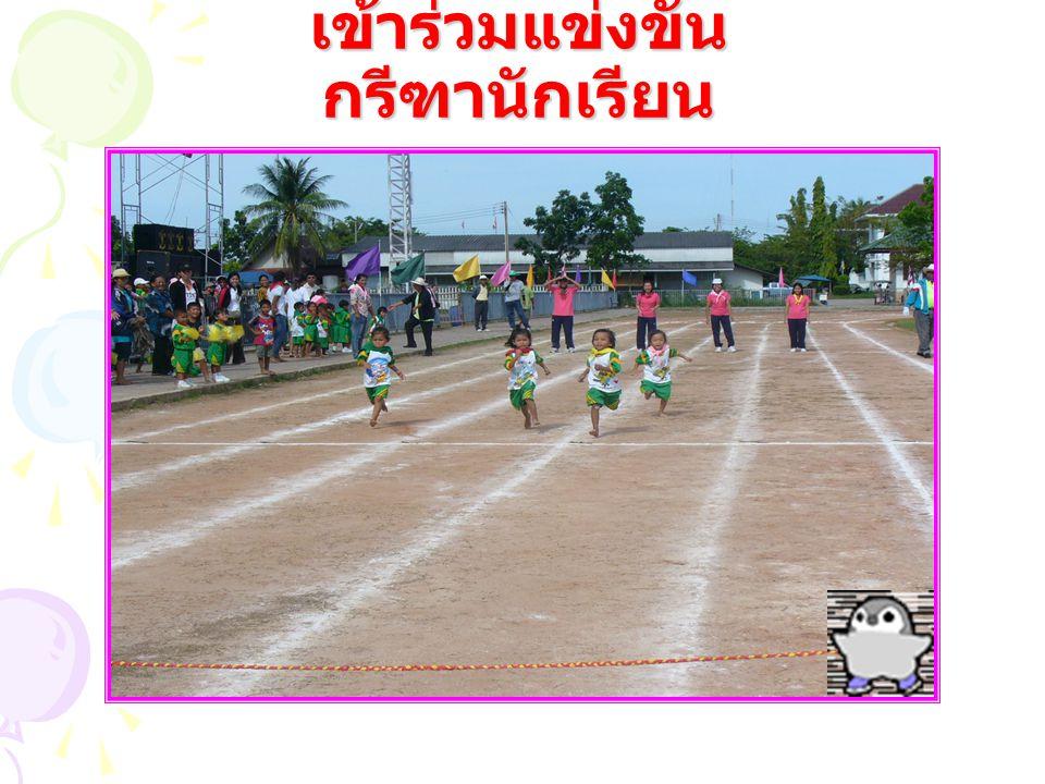 เข้าร่วมแข่งขันกรีฑานักเรียน
