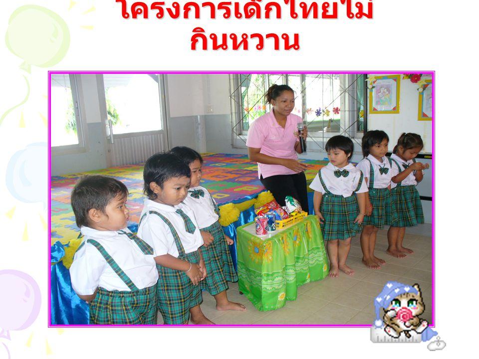 โครงการเด็กไทยไม่กินหวาน