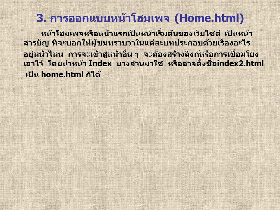 3. การออกแบบหน้าโฮมเพจ (Home.html)
