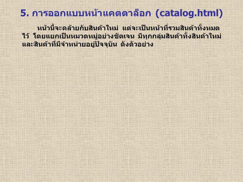 5. การออกแบบหน้าแคตตาล็อก (catalog.html)
