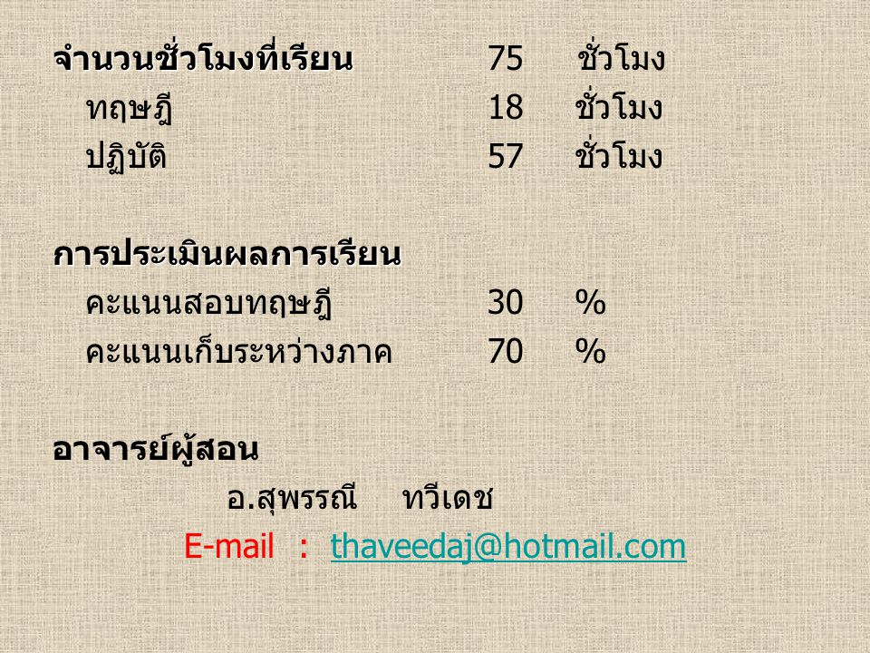 E-mail : thaveedaj@hotmail.com