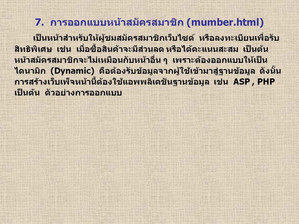 7. การออกแบบหน้าสมัครสมาชิก (mumber.html)