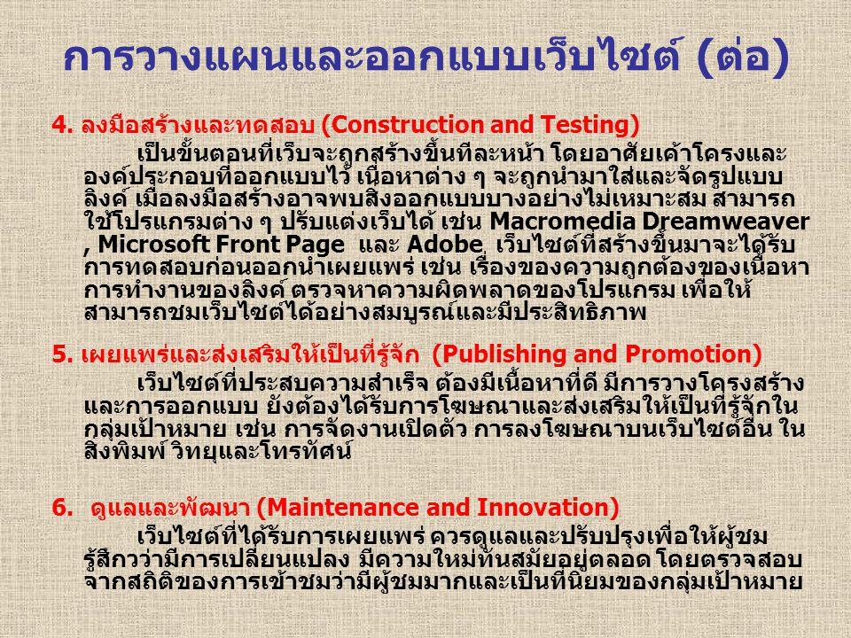 การวางแผนและออกแบบเว็บไซต์ (ต่อ)