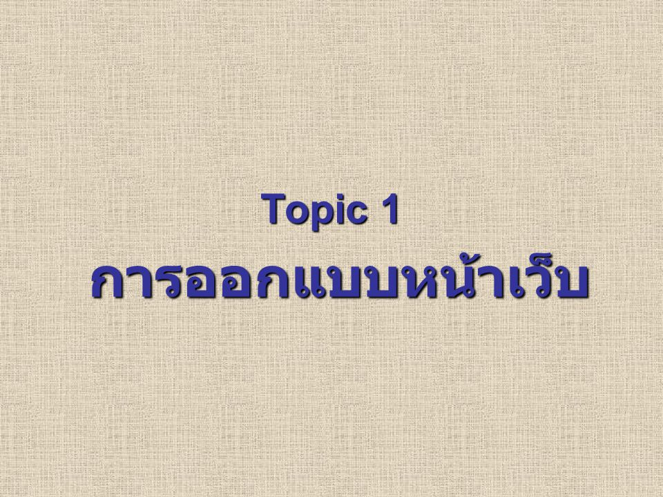 Topic 1 การออกแบบหน้าเว็บ