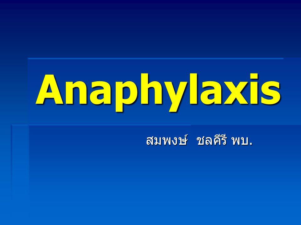 Anaphylaxis สมพงษ์ ชลคีรี พบ.
