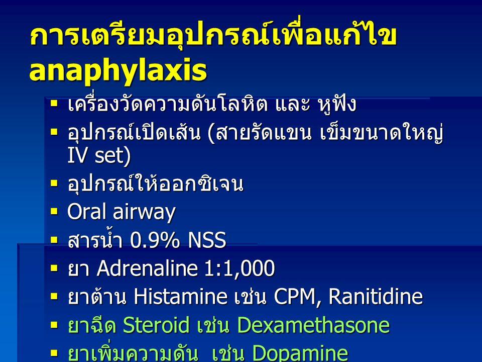 การเตรียมอุปกรณ์เพื่อแก้ไข anaphylaxis
