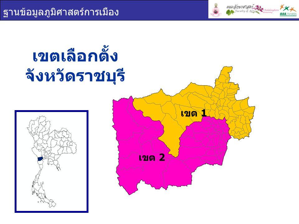 เขตเลือกตั้ง จังหวัดราชบุรี
