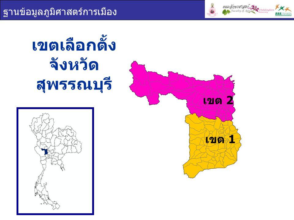 เขตเลือกตั้ง จังหวัดสุพรรณบุรี