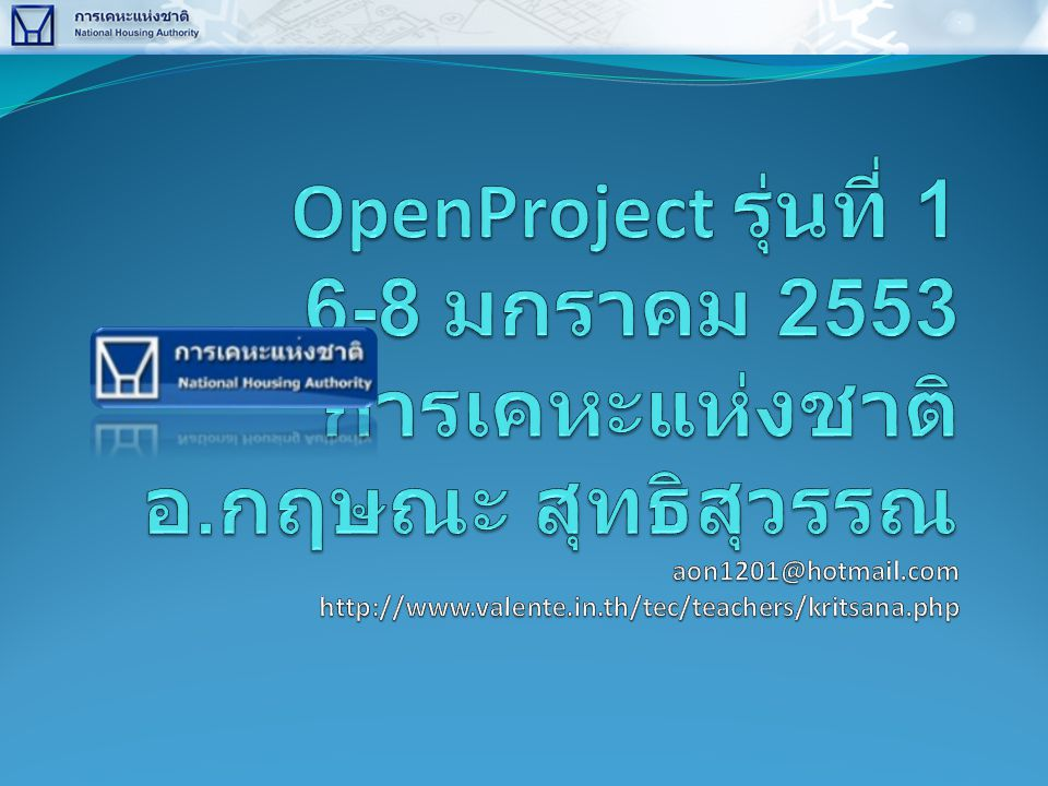 OpenProject รุ่นที่ 1 6-8 มกราคม 2553 การเคหะแห่งชาติ อ