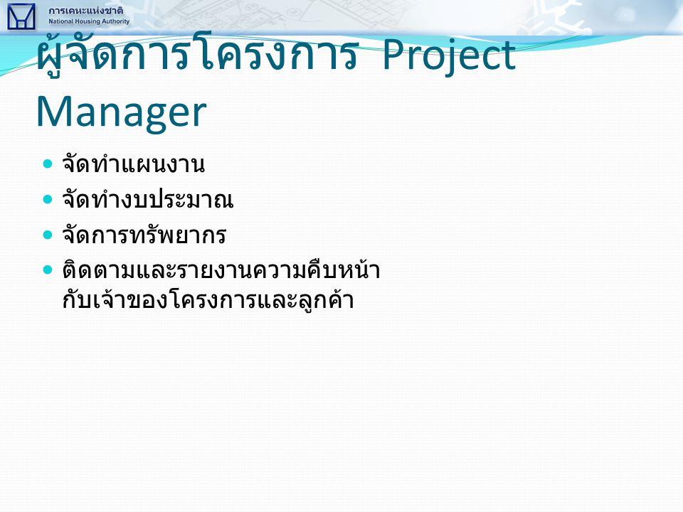 ผู้จัดการโครงการ Project Manager