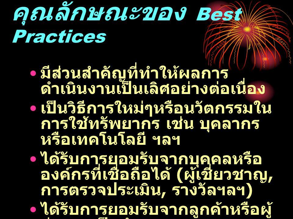 คุณลักษณะของ Best Practices
