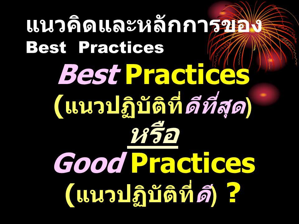 แนวคิดและหลักการของ Best Practices