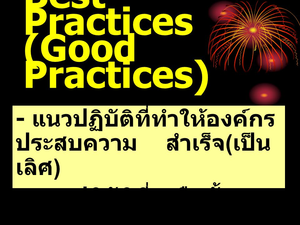 Best Practices (Good Practices)