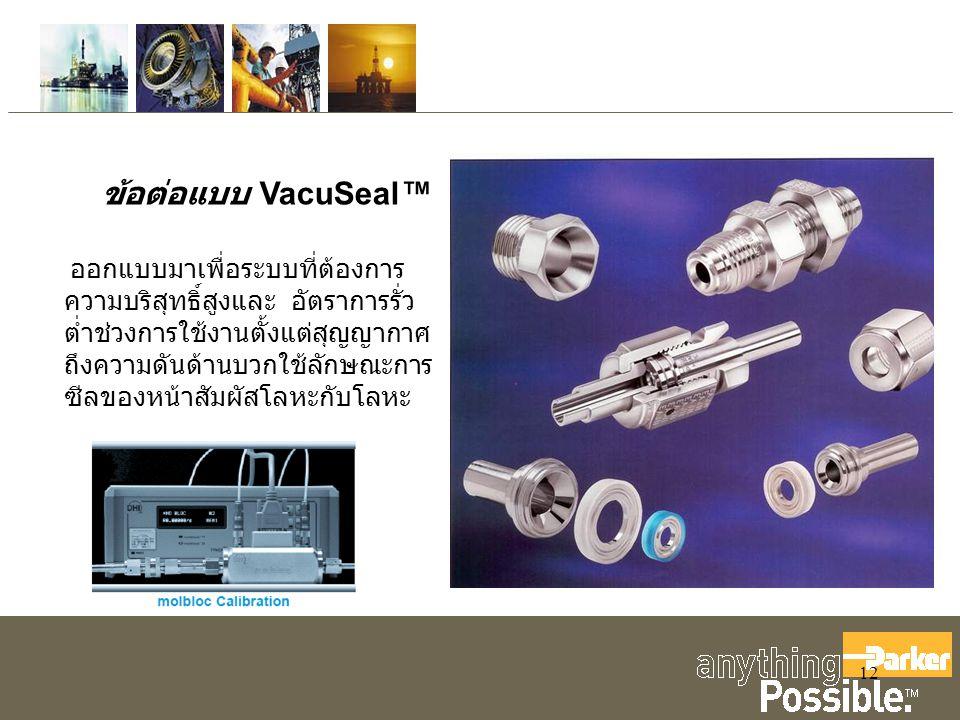 ข้อต่อแบบ VacuSeal™