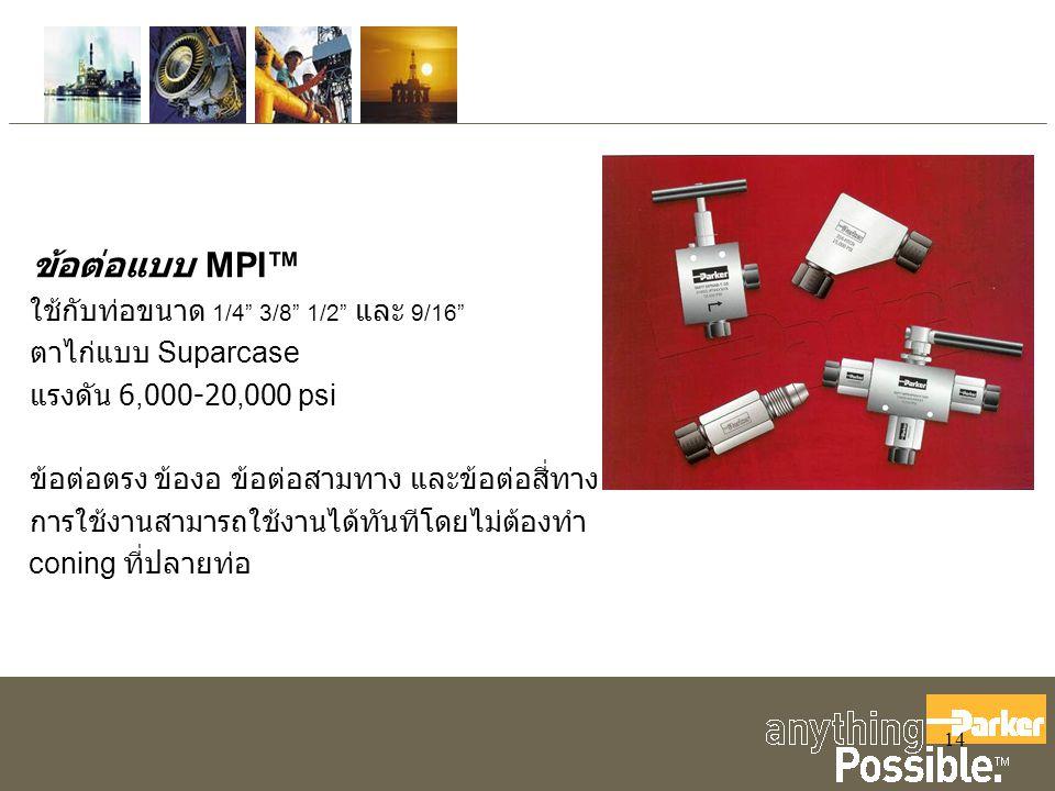 ข้อต่อแบบ MPI™ ใช้กับท่อขนาด 1/4 3/8 1/2 และ 9/16