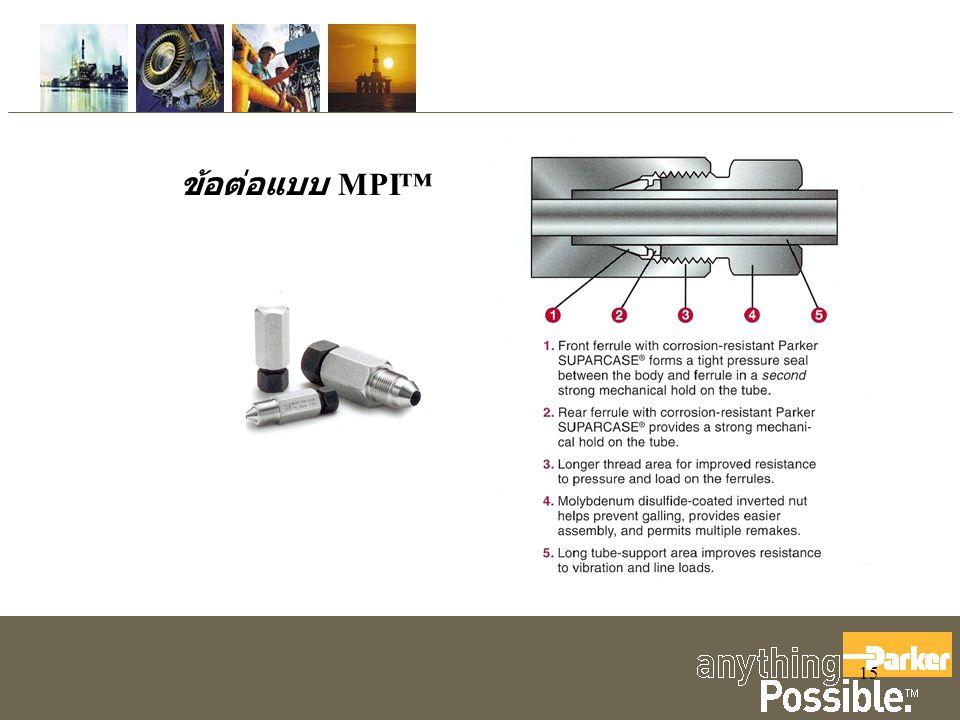 ข้อต่อแบบ MPI™