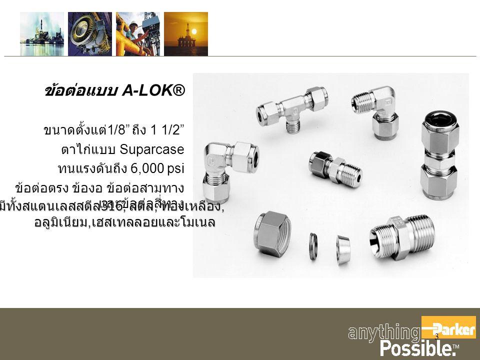 ข้อต่อแบบ A-LOK® ขนาดตั้งแต่1/8 ถึง 1 1/2 ตาไก่แบบ Suparcase