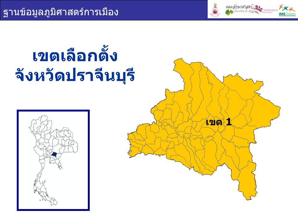 เขตเลือกตั้ง จังหวัดปราจีนบุรี