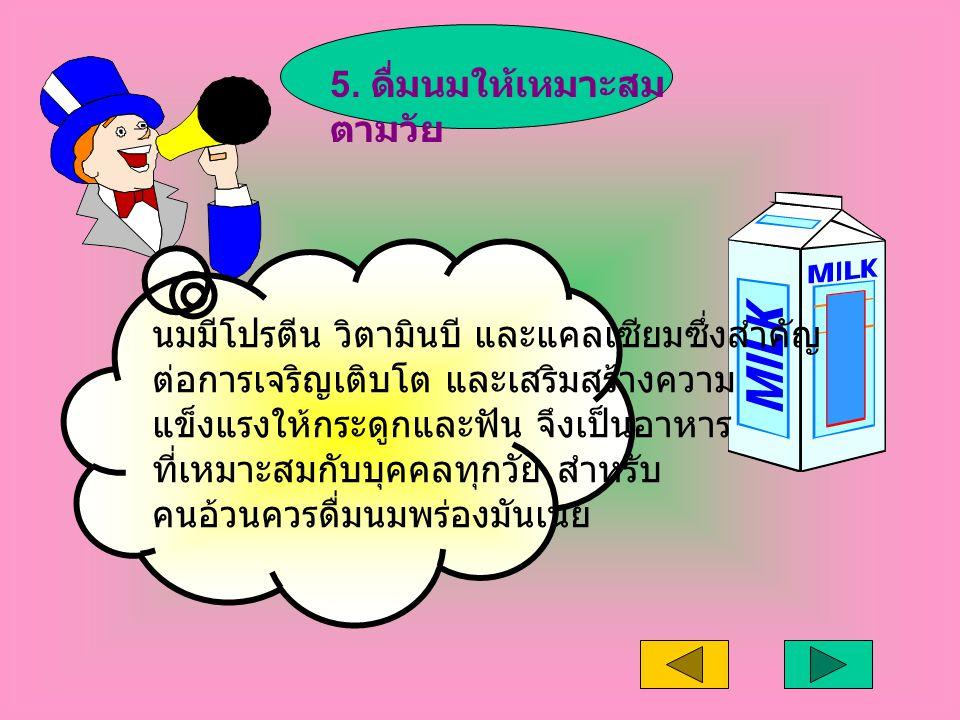 5. ดื่มนมให้เหมาะสมตามวัย