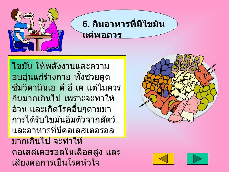 6. กินอาหารที่มีไขมันแต่พอควร