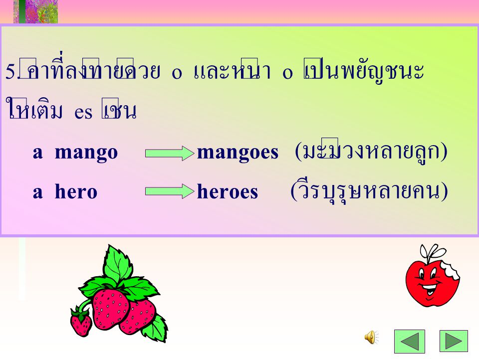 5. คำที่ลงท้ายด้วย o และหน้า o เป็นพยัญชนะ