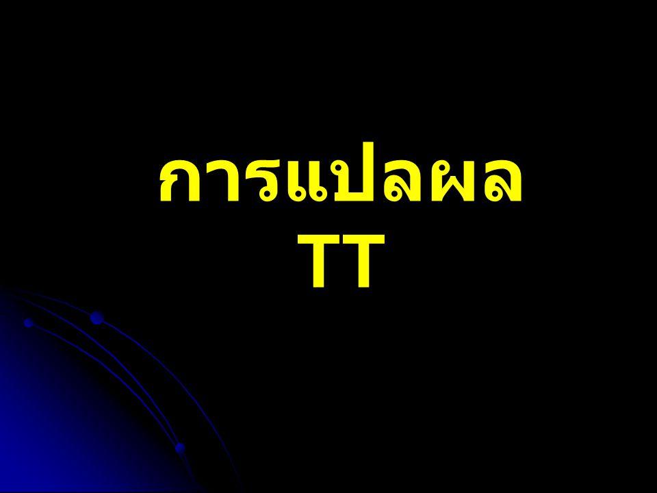 การแปลผล TT