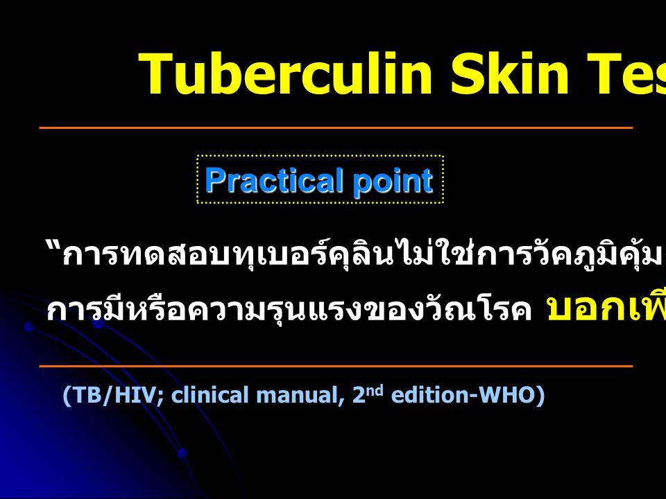 Tuberculin Skin Test (1)