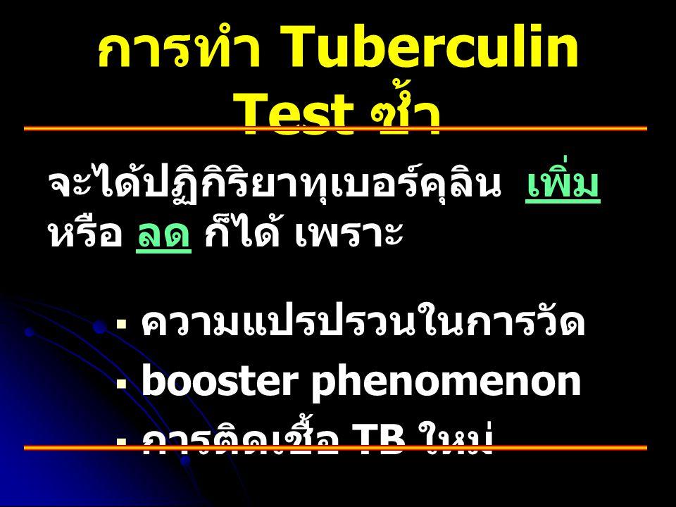 การทำ Tuberculin Test ซ้ำ