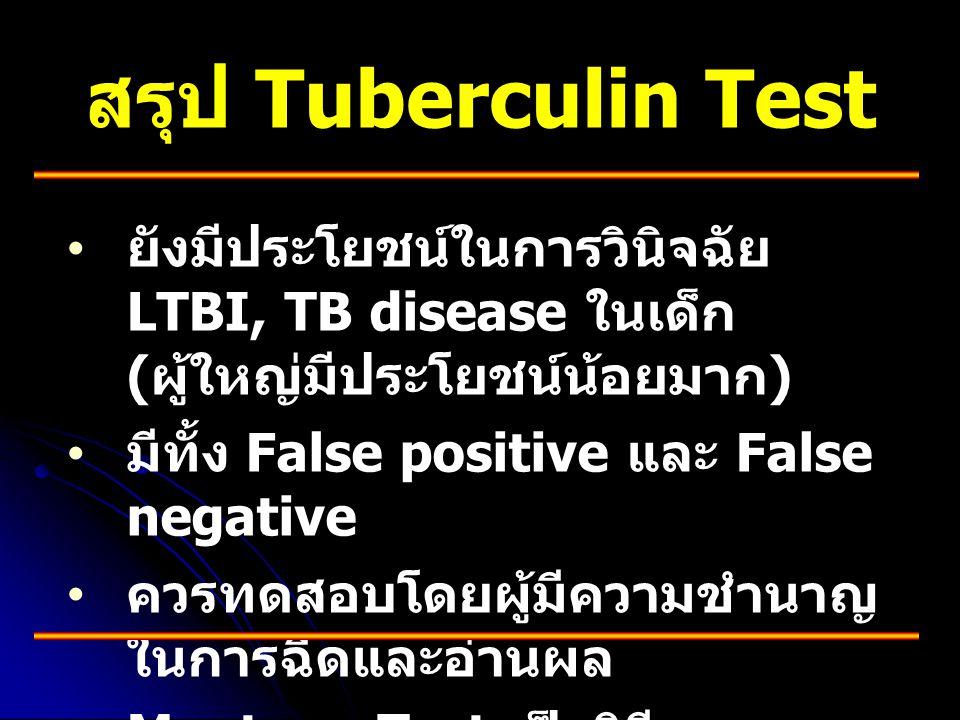 สรุป Tuberculin Test ยังมีประโยชน์ในการวินิจฉัย LTBI, TB disease ในเด็ก (ผู้ใหญ่มีประโยชน์น้อยมาก)