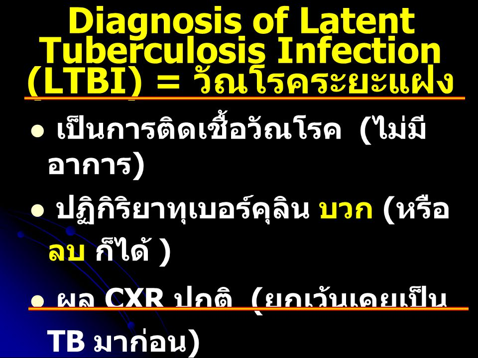 Diagnosis of Latent Tuberculosis Infection (LTBI) = วัณโรคระยะแฝง