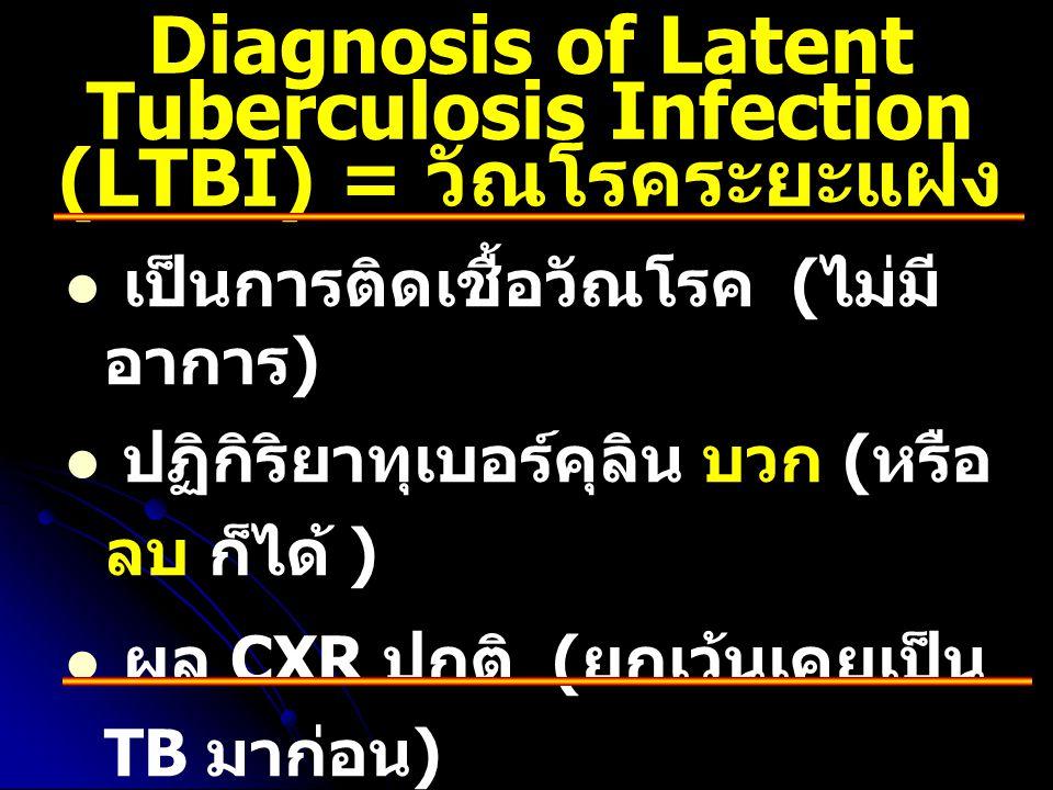 Diagnosis of Latent Tuberculosis Infection (LTBI) = วัณโรคระยะแฝง