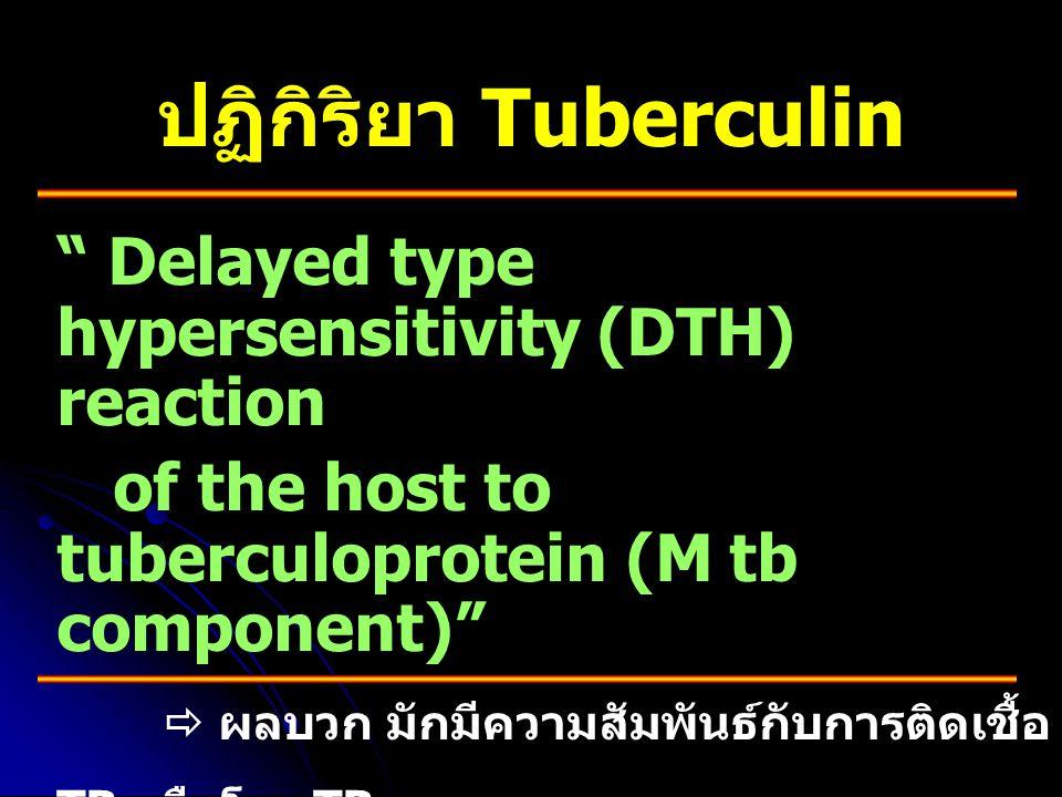 ปฏิกิริยา Tuberculin Delayed type hypersensitivity (DTH) reaction