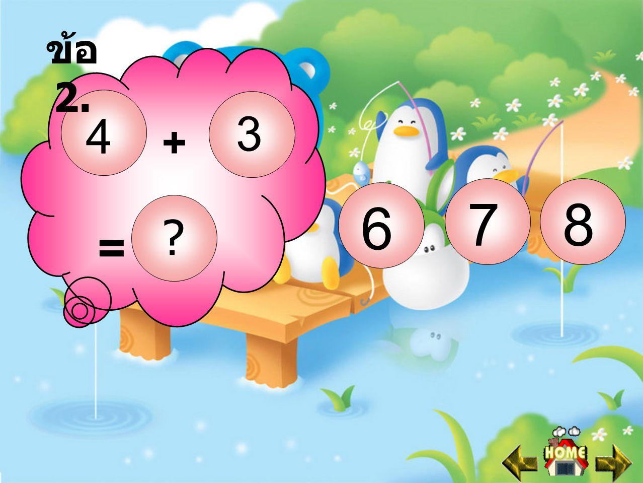 ข้อ 2. 4 3 + 7 8 6 =