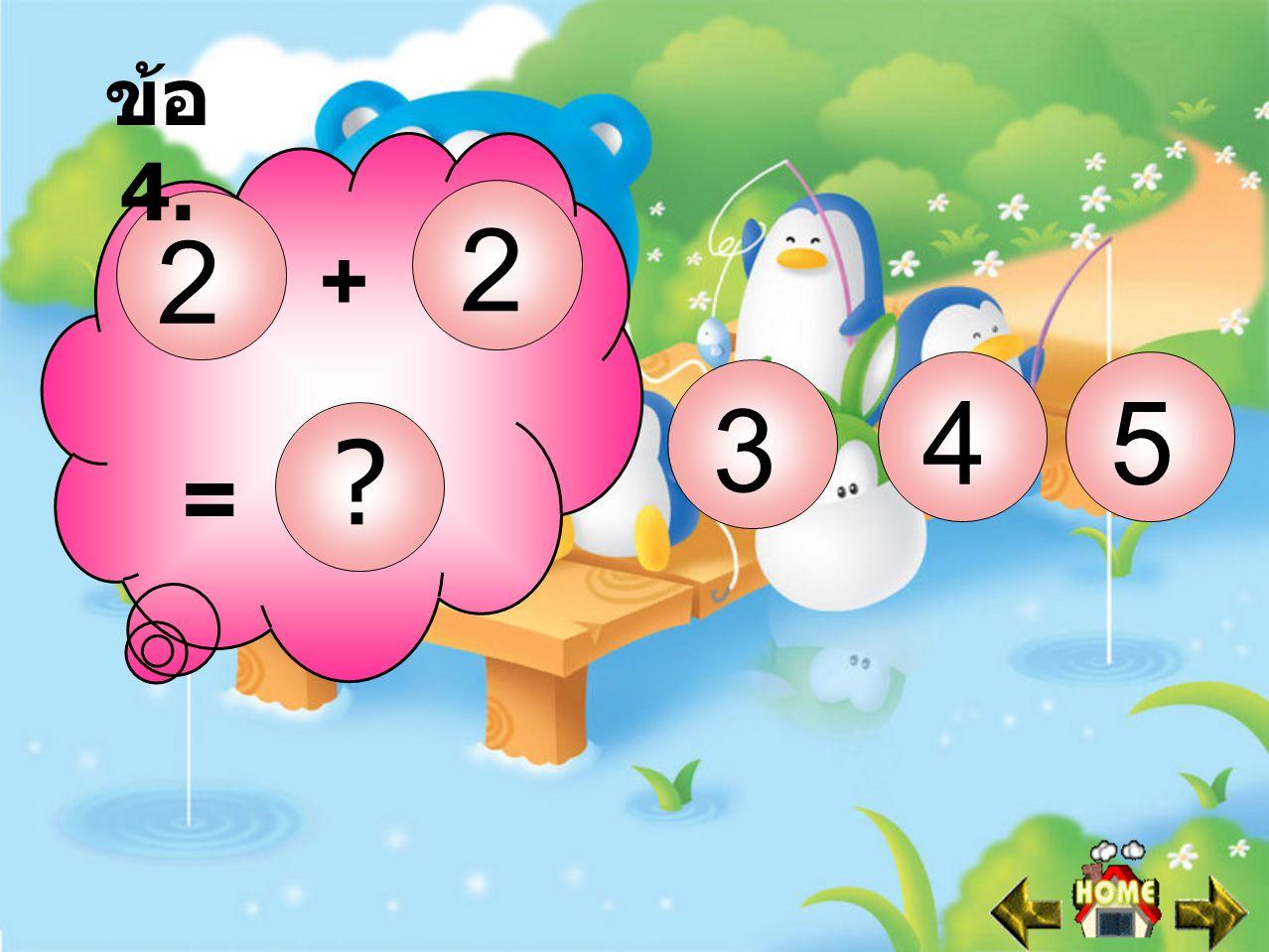 ข้อ 4. 2 2 + 4 5 3 =