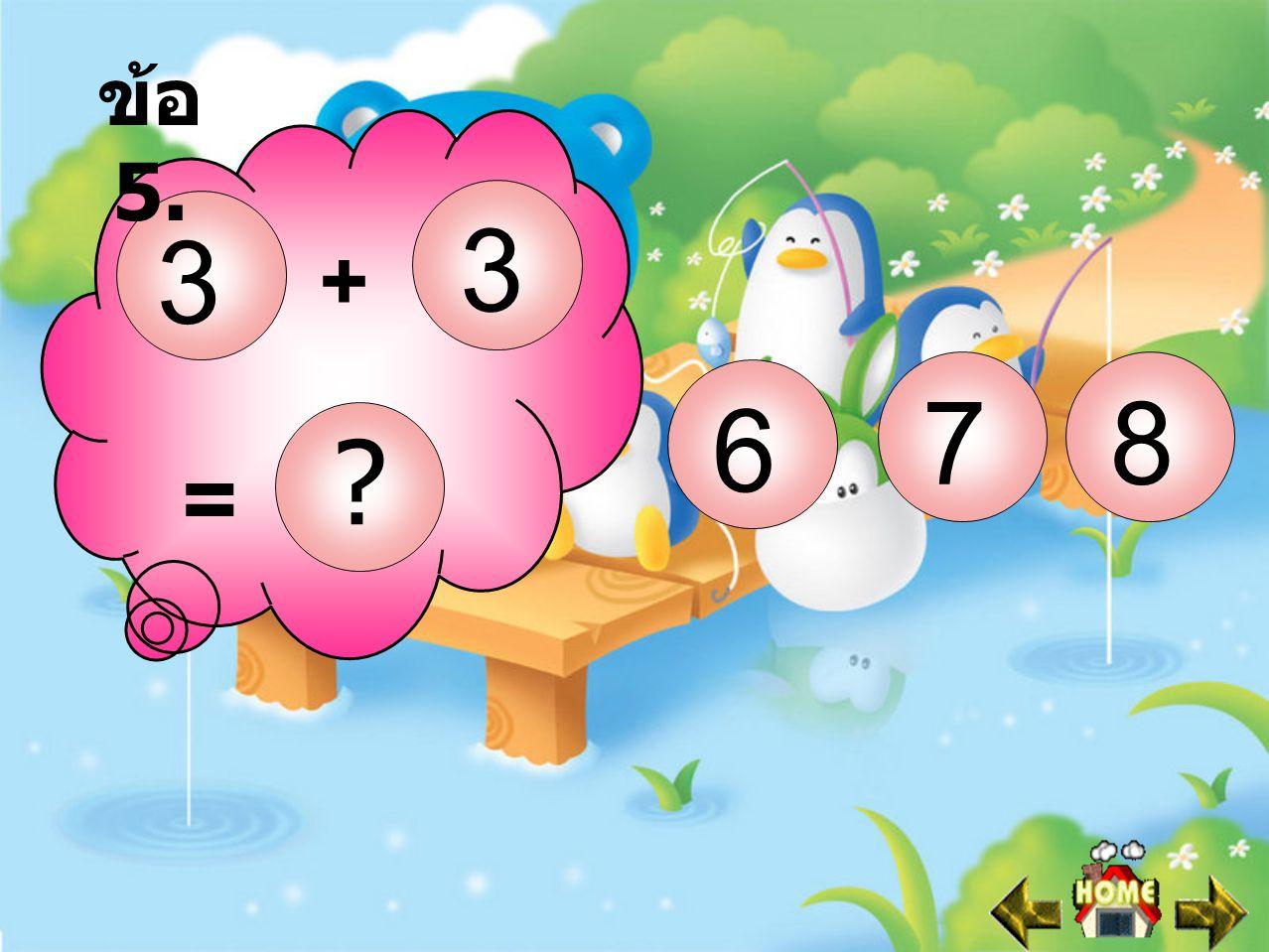 ข้อ 5. 3 3 + 7 8 6 =