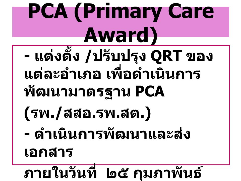 PCA (Primary Care Award)