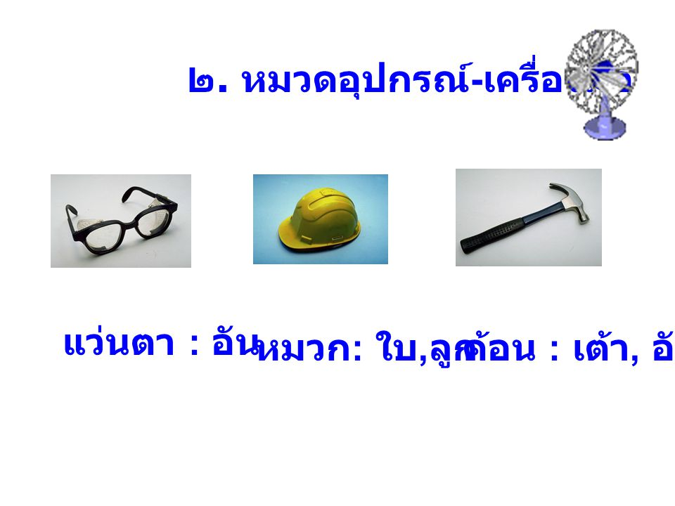 ๒. หมวดอุปกรณ์-เครื่องมือ