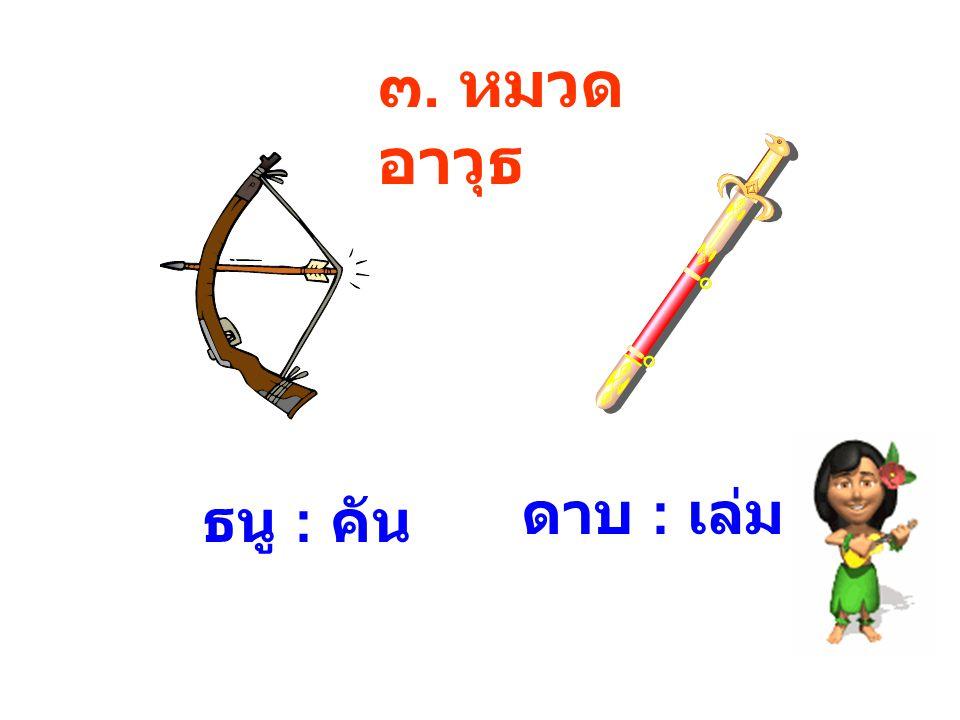 ๓. หมวดอาวุธ ดาบ : เล่ม ธนู : คัน