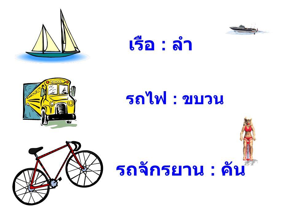 เรือ : ลำ รถไฟ : ขบวน รถจักรยาน : คัน