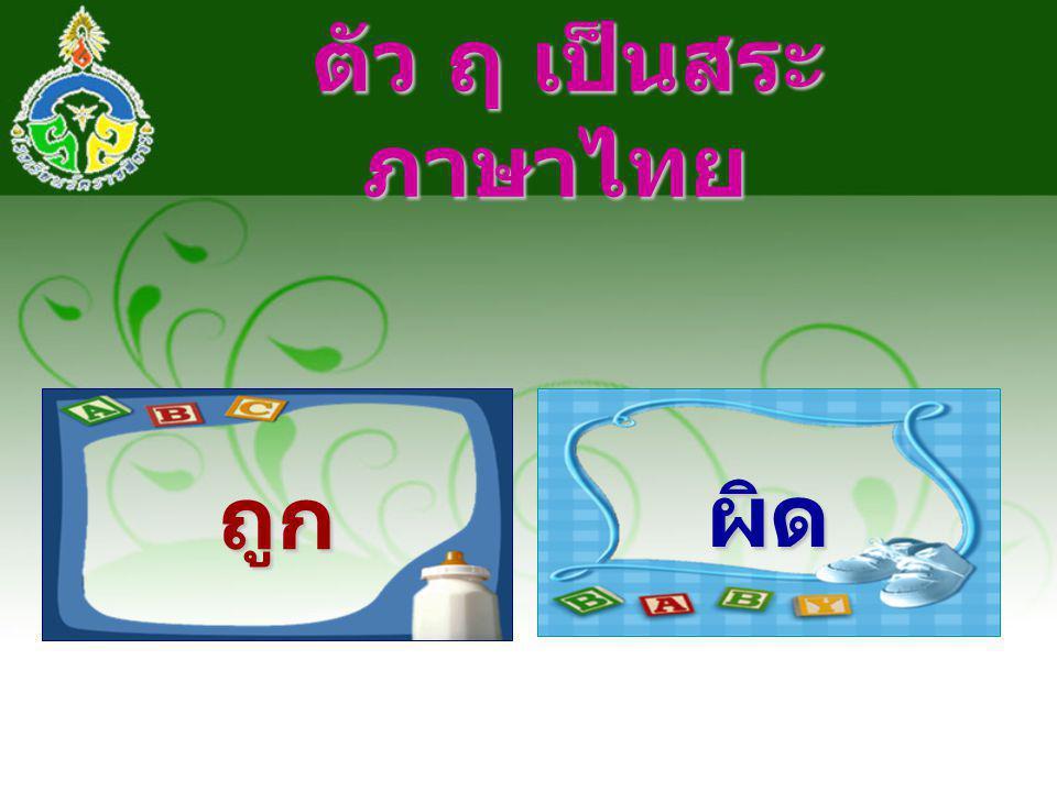 ตัว ฤ เป็นสระภาษาไทย ถูก ผิด