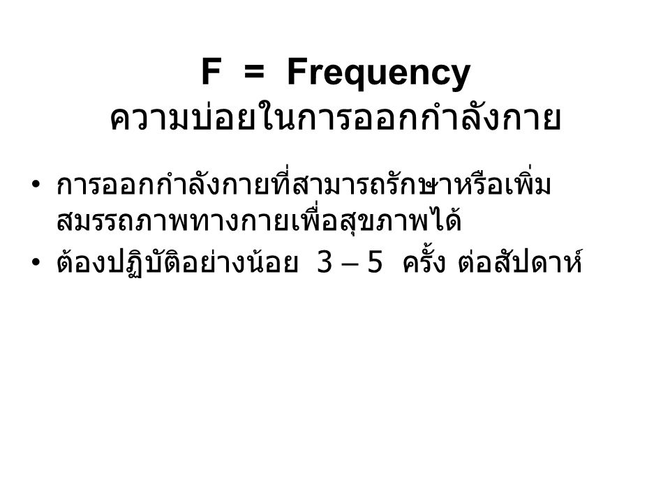 F = Frequency ความบ่อยในการออกกำลังกาย