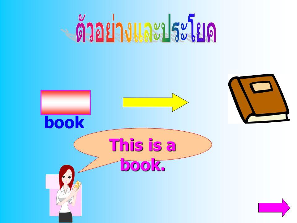 ตัวอย่างและประโยค book This is a book.