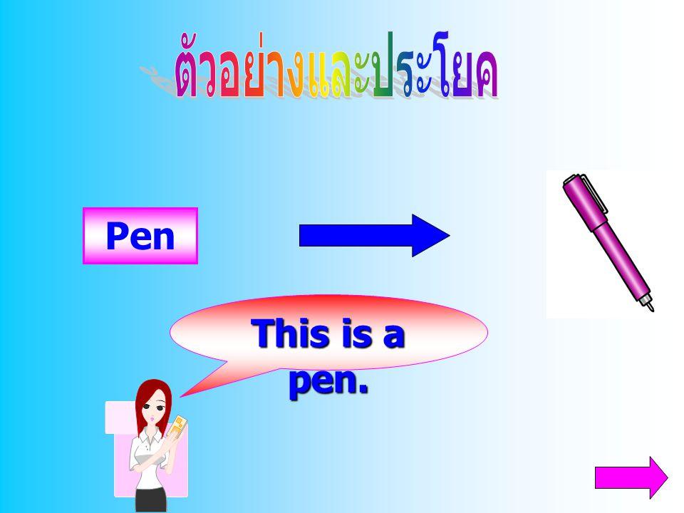 ตัวอย่างและประโยค Pen This is a pen.