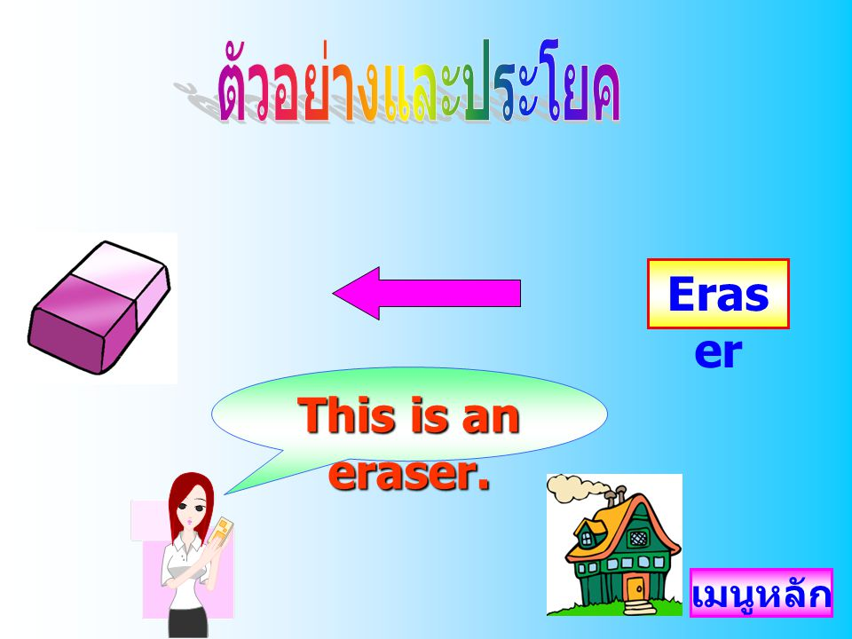 ตัวอย่างและประโยค Eraser This is an eraser.