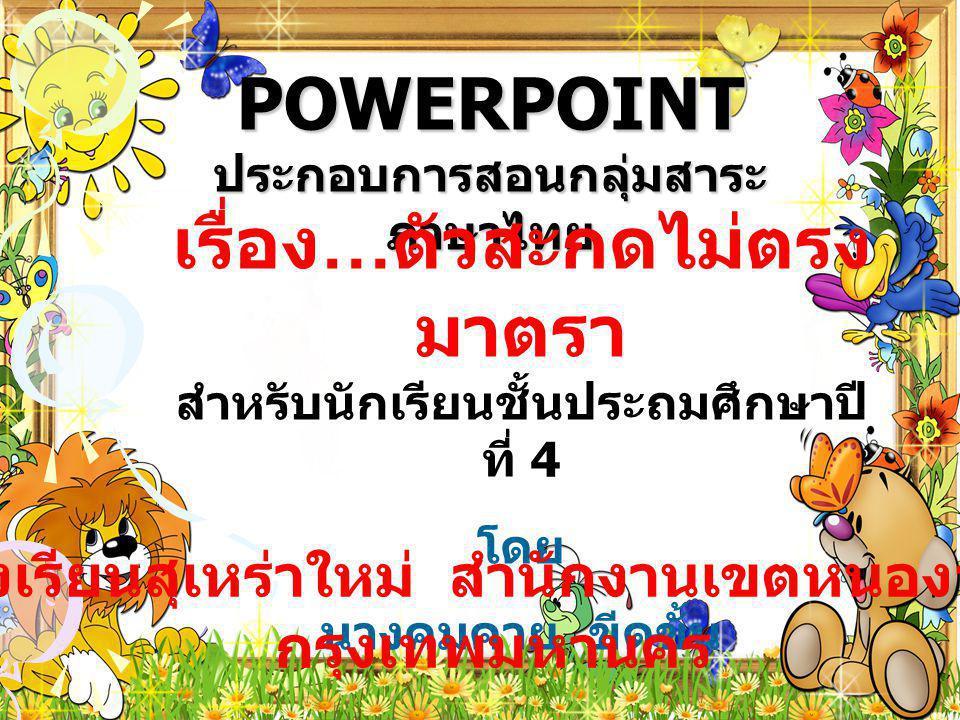 POWERPOINT ประกอบการสอนกลุ่มสาระภาษาไทย